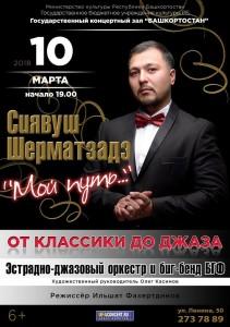 Концерт Сиявуша Шерматзаде в сопровождении эстрадно-джазового Биг-бенда