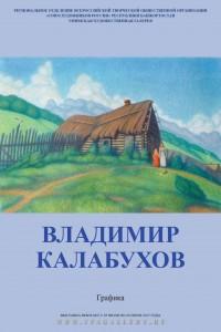 Открытие персональной выставки Владимира Калабухова (пастель)