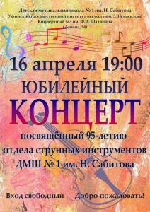 Юбилейный концерт отдела струнных инструментов ДМШ №1 им. Н. Сабитова