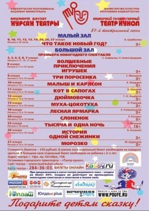 Репертуарный план Башкирского театра кукол на январь 2019 года