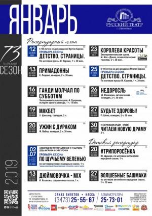 Репертуарный план Русского театра г. Стерлитамак на январь 2019 года