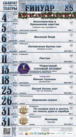 Репертуарный план Салаватского башдрамтеатра на январь 2019 года