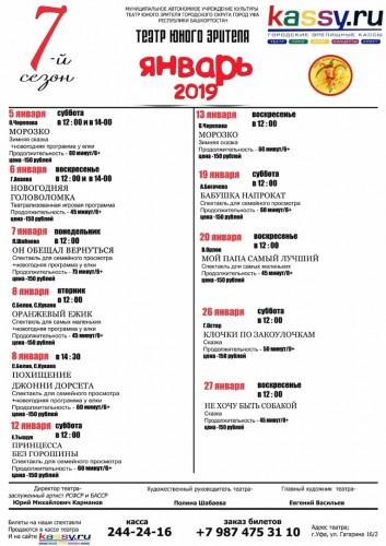 Репертуарный план Уфимского театра юного зрителя на январь 2019 года