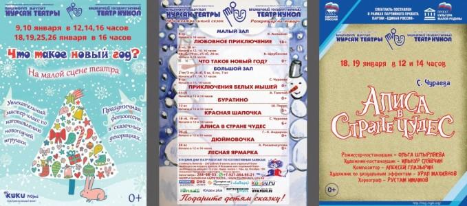 Репертуарный план Башкирского театра кукол на январь 2020 года