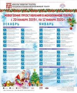 Репертуарный план Национального молодёжного театра им. М. Карима на январь 2020 года