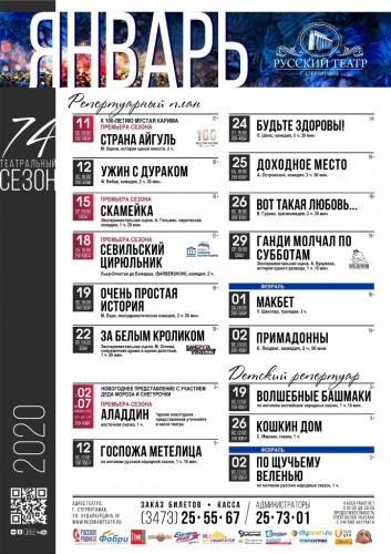 Репертуарный план Русского театра г. Стерлитамак на январь 2020 года