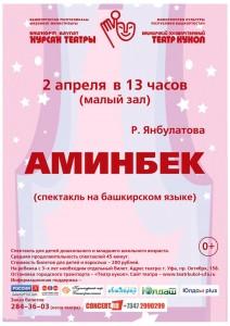 Башкирский государственный театр кукол приглашает на башкирский спектакль «Аминбек»