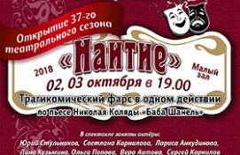 Народный театр «Третье поколение» им. П. Шеина приглашает на открытие сезона