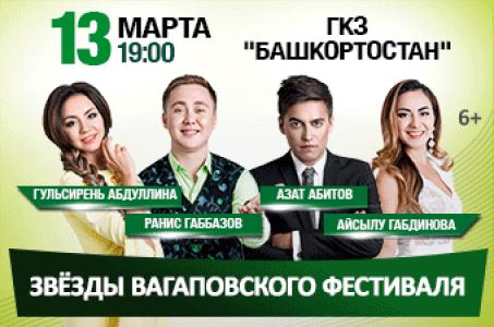 Концерт Звёзд Вагаповского фестиваля