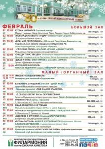 Репертуарный план БГФ им. Х. Ахметова на февраль 2019 года