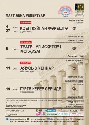 Репертуарный план Туймазинского татарского драматического театра на март 2019 года