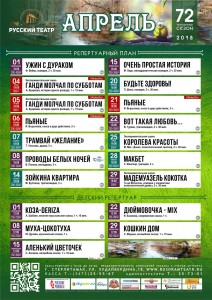 Репертуарный план на апрель Русского драматического театра г. Стерлитамак