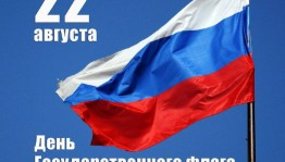 Рәсәйҙә -  Дәүләт флагы көнө
