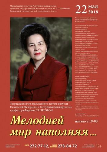 Творческий вечер Фарзаны Сагитовой