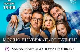 """В кинотеатре """"Родина"""" состоится очередная встреча киноклуба """"Инсайт"""""""