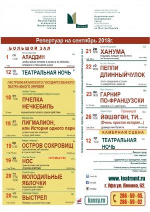 Репертуарный план НМТ им. М. Карима на сентябрь 2018