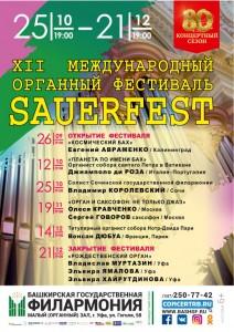 XII Международный органный фестиваль SAUERFEST