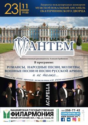 Мужской вокальный ансамбль Екатерининского дворца АНТЕМ