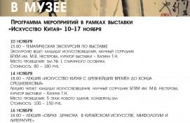 Художественный музей им.М.В.Нестерова представляет программу мероприятий в рамках выставки «Искусство Китая»