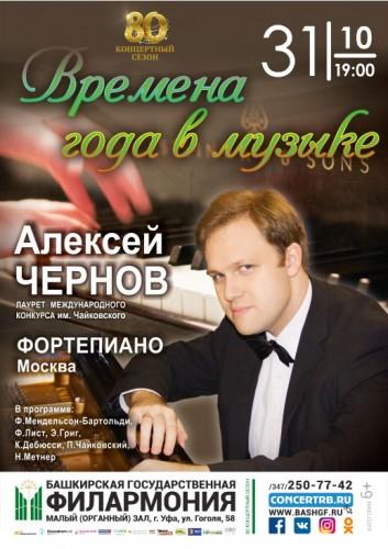 Времена года в музыке. Алексей Чернов (фортепиано, Москва)