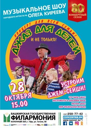 Музыкальное шоу Олега Киреева. Джаз для детей и не только!