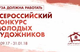 Молодых художников Башкортостана приглашают принять участие в IV Всероссийском конкурсе «Муза должна работать»