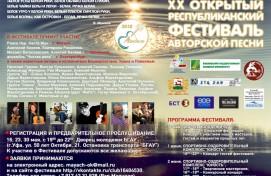 """В Уфе состоится фестиваль авторской песни """"Агидель-2018"""""""