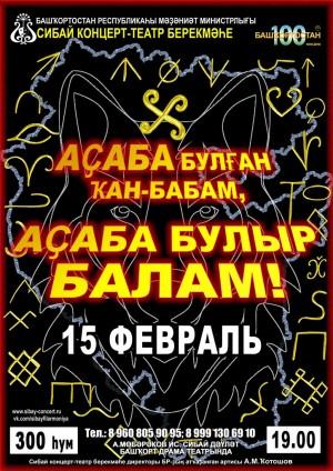 Сибайское концертно-театральное объединение готовит премьерную программу к 100-летию образования Башкортостана