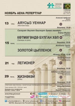 Репертуарный план Туймазинского татарского драматического театра на ноябрь 2018 года