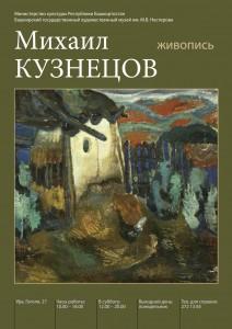 Выставка Михаила Кузнецова. Живопись