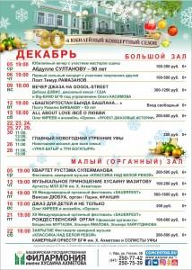 Репертуарный план БГФ им. Х.Ахметова на декабрь 2018 года