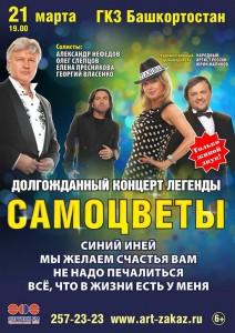 """Концерт ансамбля """"Самоцветы"""""""