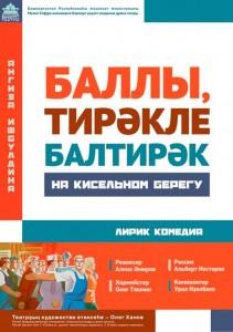 """Спектакль """"На кисельном берегу"""""""