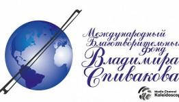 Владимир Спиваков фондының  йәш музыканттар 17-се дауаханаһында сығыш яһаны