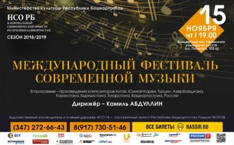 Международный фестиваль современной музыки
