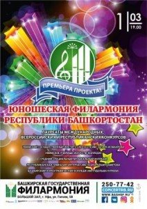 Концерт-презентация Юношеской филармонии Республики Башкортостан