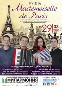 Концерт группы «MADEMOISELLE DE PARIS»