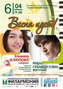 """Концерт """"Весна идёт"""""""