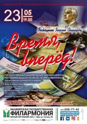 Закрытие 79-го концертного сезона в Органном зале БГФ им.Х.Ахметова