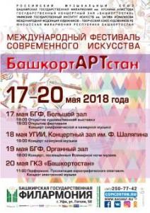 Международный фестиваль современного искусства  БашкортАРТстан