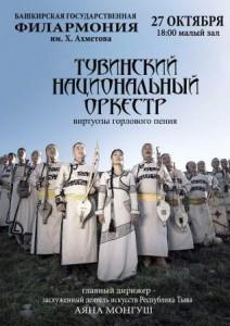 Концерт Тувинского национального оркестра