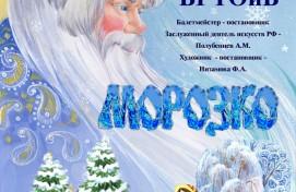 БХК им. Р. Нуреева готовится к премьере балета «Морозко»
