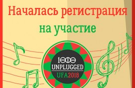 В Уфе состоится масштабный музыкальный флешмоб Unplugged 1000