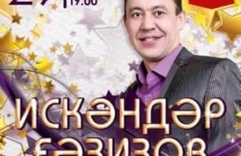 Башҡорт дәүләт филармонияһында  Искәндәр Ғәзизов  һәм уның ижадташ дуҫтары тамаша тәҡдим итә