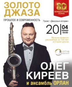 """Концерт """"Золото джаза: прошлое и современность"""""""
