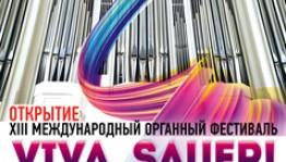 Өфөлә орган фестивале үтәсәк