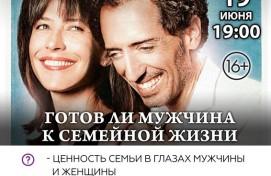 Киноклуб «Инсайт» приглашает на встречу в кинотеатре «Родина»