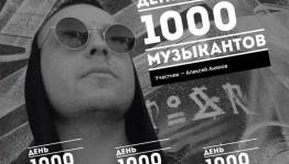 Өфөлә «1000 музыкант көнө» уҙғарыла