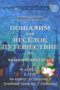 Студенческая весна-2018. Концерт УГИИ им. З.Исмагилова