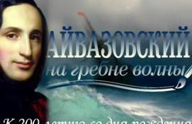 В Кумертау был проведён час искусства  «Айвазовский. На гребне волны»